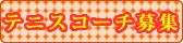 コーチ緊急募集banner