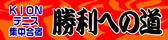勝利への道banner